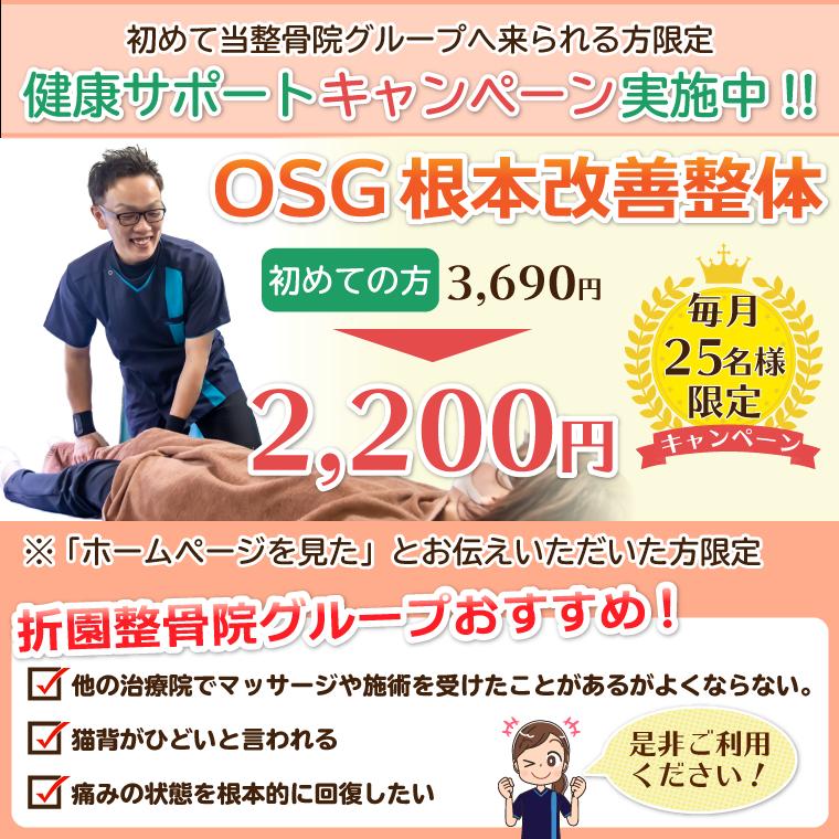 「初診でホームページをみたのですが」とお電話いただくと、自由診療の初診料が通常2,000円のところ無料で受けられます!