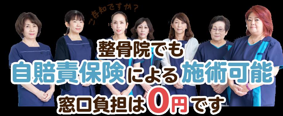 整骨院でも自賠責保険による施術が可能です。窓口負担は0円です。