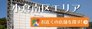小倉南区エリアの店舗情報へ移動する