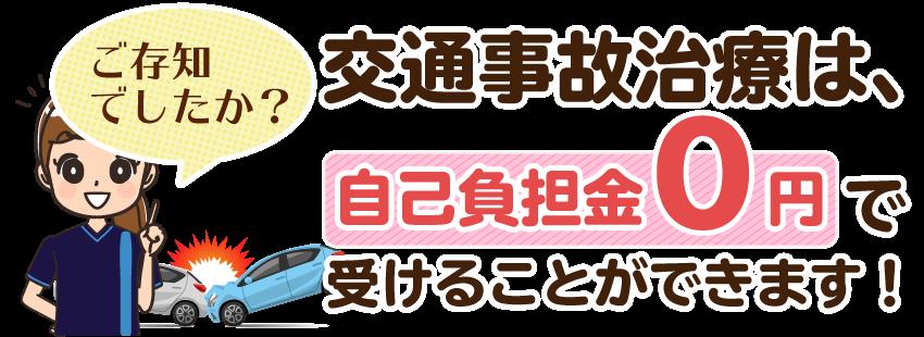交通事故治療は自己負担0円で受けることができます!