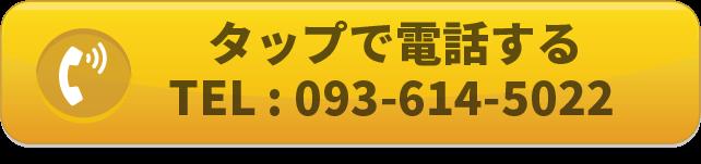 愛宕整骨院の電話番号093-614-5022に電話をかけるボタン