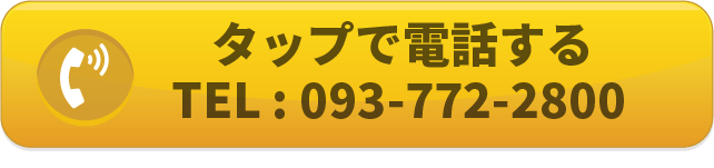 えびす整骨院の電話番号093-772-2800に電話をかけるボタン