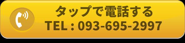 愛宕整骨院の電話番号093-695-2997に電話をかけるボタン