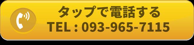 合馬整骨院の電話番号093-965-7115に電話をかけるボタン